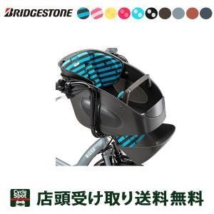 ブリヂストンサイクル bikkeポーラー用フロントチャイルドシートクッション  FBP-K【エントリーでポイント5倍 11/18-11/21】|cyclespot-dendou