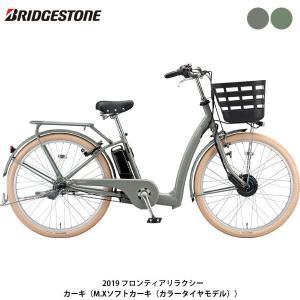 ブリヂストンサイクル フロンティアリラクシー カラータイヤモデル〔FC6B49〕ママチャリ 電動自転車【2019年モデル】【エントリーでポイント5倍 11/18-11/21】|cyclespot-dendou