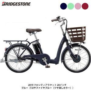 フロンティア ラクット20 ブリヂストンサイクル FK0B49 小径 電動自転車 2019年モデル【ポイント5倍! 3/22-3/25】 cyclespot-dendou