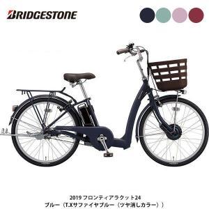 ブリヂストンサイクル フロンティア ラクット24 FK4B49 ママチャリ 電動自転車 2019年モデル【ポイント5倍! 3/22-3/25】 cyclespot-dendou