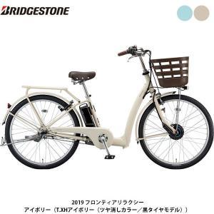 ブリヂストンサイクル フロンティアリラクシー 黒タイヤモデル〔FR6B49〕ママチャリ 電動自転車【2019年モデル】【エントリーでポイント5倍 11/18-11/21】|cyclespot-dendou