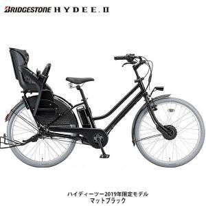 ハイディ ツー 2019 HYDEE.2 ブリヂストン HC6B49 2019年限定モデル 子供乗せ電動自転車 店頭受取限定【エントリーでポイント5倍 11/18-11/21】|cyclespot-dendou