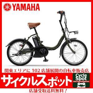 【ポイント3倍! 4/22-25】PAS CITY-C ヤマハ  電動自転車  PA20DGC8J  2018年モデル|cyclespot-dendou