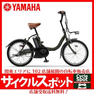 PAS CITY-C ヤマハ  電動自転車  PA20DGC8J  2018年モデル|cyclespot-dendou