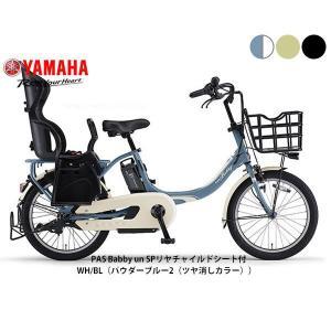 ヤマハ PAS Babby un SP 子供乗せ 電動自転車 PA20DGSB9J 2019年モデル 店頭受取限定【ポイント5倍! 8/15-20】 cyclespot-dendou