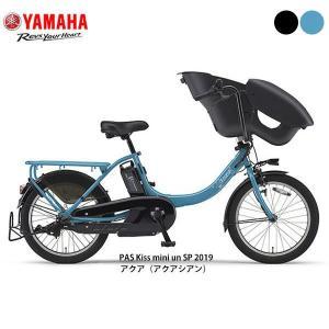 ヤマハ PAS Kiss mini un SP 子供乗せ 電動自転車 PA20DGSK9J 2019年モデル 店頭受取限定【ポイント5倍! 8/15-20】 cyclespot-dendou