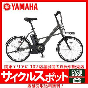 PAS CITY-X ヤマハ 電動自転車 PA20DGX8J  2018年モデル|cyclespot-dendou