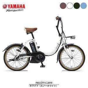 ヤマハ PAS CITY-C 小径 電動自転車 PA20EGC9J 2019年モデル|cyclespot-dendou
