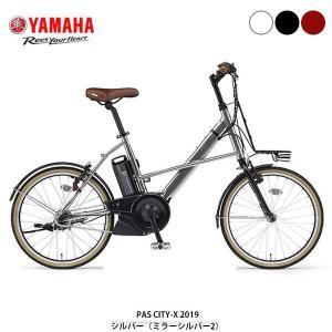 ヤマハ PAS CITY-X 小径 電動自転車 PA20EGX9J 2019年モデル|cyclespot-dendou