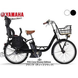 ヤマハ PAS Crew Disney edition 子供乗せ 電動自転車 PA24AGC9J 2019年モデル 店頭受取限定【エントリーでポイント5倍 11/18-11/21】|cyclespot-dendou