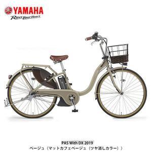 ヤマハ PAS With DX24 ママチャリ 電動自転車 PA24BGWD9J 2019年モデル|cyclespot-dendou