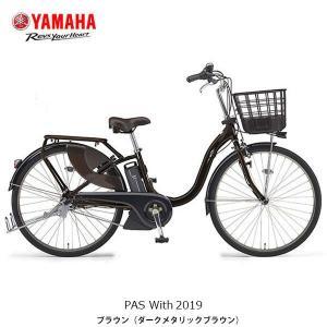 ヤマハ PAS With24 ママチャリ 電動自転車 PA24BGWL9J 2019年モデル|cyclespot-dendou