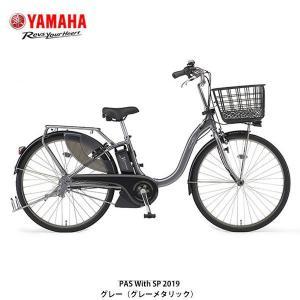 ヤマハ PAS With SP24 ママチャリ 電動自転車 PA24BGWP9J 2019年モデル|cyclespot-dendou