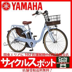 【ポイント3倍! 4/22-25】PAS With DX26 ヤマハ  電動自転車 PA26AGWD8J  2018年モデル  PA26WDXパスウィズデラックス|cyclespot-dendou