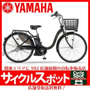 PAS With SP26 ヤマハ  電動自転車 PA26AGWP8J  2018年モデル【エントリーでポイント5倍 11/18-11/21】|cyclespot-dendou