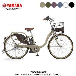 ヤマハ PAS With DX26 ママチャリ 電動自転車 PA26BGWD9J 2019年モデル|cyclespot-dendou