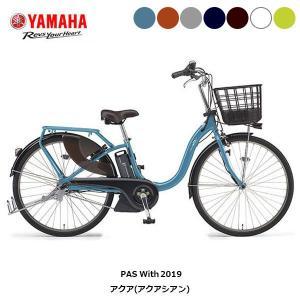 ヤマハ PAS With26 ママチャリ 電動自転車 PA26BGWL9J 2019年モデル|cyclespot-dendou