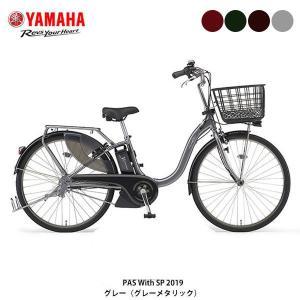 ヤマハ PAS With SP26 ママチャリ 電動自転車 PA26BGWP9J 2019年モデル|cyclespot-dendou