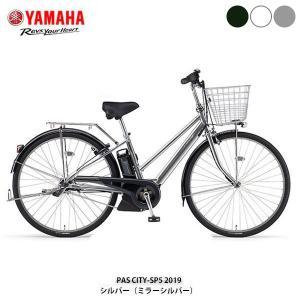 ヤマハ PAS CITY-SP5 ママチャリ 電動自転車 PA27BGCP9J 2019年モデル|cyclespot-dendou