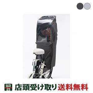 ブリヂストンサイクル bikkeシリーズ用リヤチャイルドシートルーム  RCC-BIKR|cyclespot-dendou