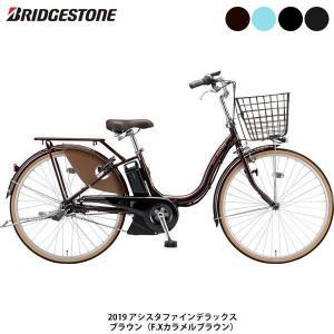 限定特価 アシスタファインDX ママチャリ 電動自転車 ブリヂストン SALE-A6XC49 2019年モデル【ポイント5倍! 8/15-20】|cyclespot-dendou