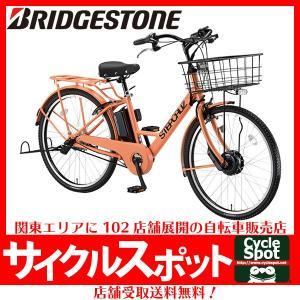 ステップクルーズe ブリヂストンサイクル 電動自転車 ST6B48  2018年モデル【エントリーでポイント5倍 11/18-11/21】|cyclespot-dendou