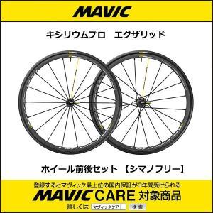 【現品特価】MAVIC マビック キシリウムプロ エグザリッド ホイール前後セット【シマノフリー】|cyclick