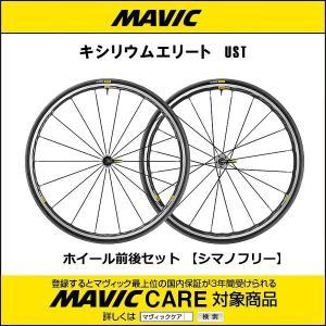 【現品特価】MAVIC(マビック)キシリウムエリート UST ホイール前後セット ブラック【シマノフリー】|cyclick