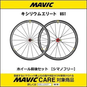 【現品特価】MAVIC(マビック)キシリウムエリート UST ホイール前後セット レッド【シマノフリー】|cyclick
