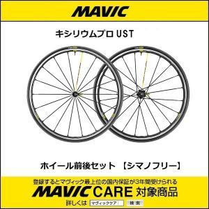 【現品特価】MAVIC(マビック)キシリウムプロ UST ホイール前後セット【シマノフリー】|cyclick