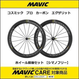【現品特価】MAVIC マビック コスミック プロ カーボン エグザリット ホイール前後セット【シマノフリー】|cyclick