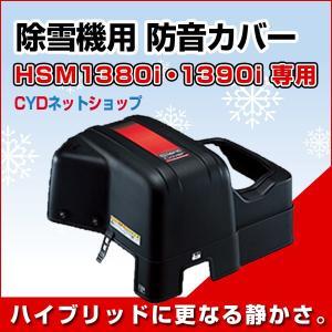 ホンダ  中型 除雪機用 防音カバー 1380i 1390i 専用|cyd-shop