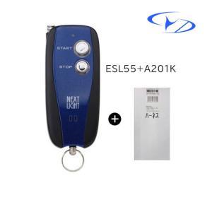 エンジンスターター ネクストライト ESL55 A201K ...