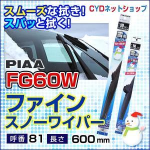 スノーブレード ファインスノー 600mm FG60W 81
