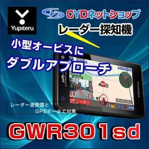 ユピテル  スーパーキャット  レーダー探知機  GWR301sd  GPS一体型|cyd-shop
