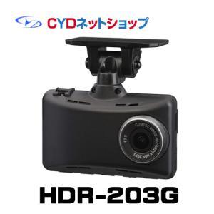 コムテック GPS搭載 高性能ドライブレコーダー HDR-203G  COMTEC コムテック HD...