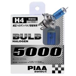 H4 ハロゲンバルブ PIAAセレクト 5000ケルビン  HS30|cyd-shop