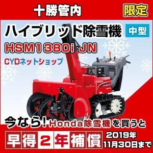 ホンダ除雪機 HSM1380i JN 中型 ハイブリッド|cyd-shop