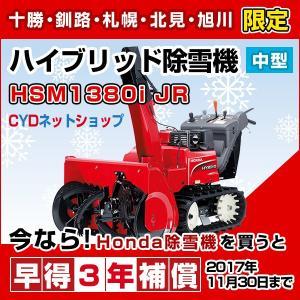 ホンダ除雪機 HSM1380i JR 中型 ハイブリッド オーガローリング|cyd-shop
