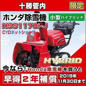 ホンダ除雪機 HSS1170i J 小型 ハイブリッド 除雪機|cyd-shop