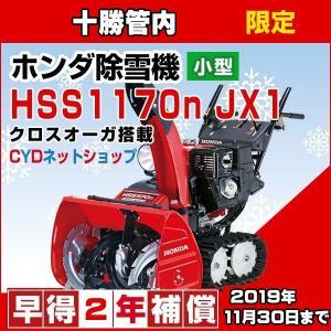 ホンダ除雪機 HSS1170n JX1 クロスオーガ 小型除雪機|cyd-shop