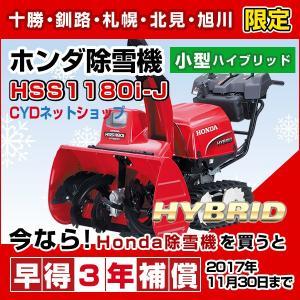 ホンダ除雪機 HSS1180i J 小型 ハイブリッド除雪機|cyd-shop