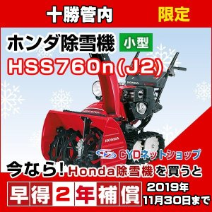 ホンダ除雪機 HSS760N J1 小型 除雪機|cyd-shop