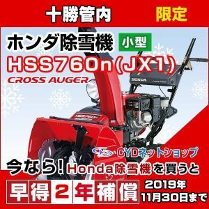 ホンダ除雪機 HSS760n JX クロスオーガ 小型除雪機|cyd-shop