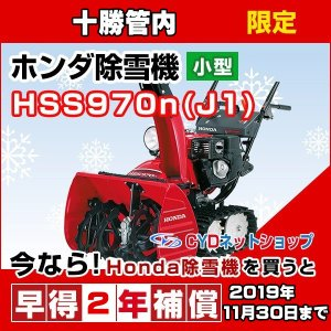 ホンダ除雪機 HSS970N J1 小型除雪機 ホンダ 除雪機|cyd-shop
