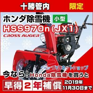 ホンダ除雪機 HSS970n JX クロスオーガ 小型除雪機|cyd-shop