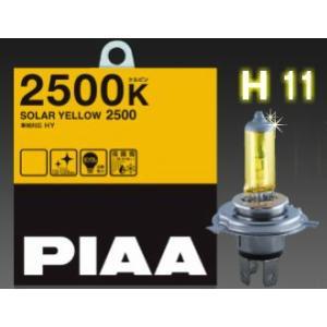PIAA  H11 バルブ ソーラーイエロー2500 HY110 cyd-shop