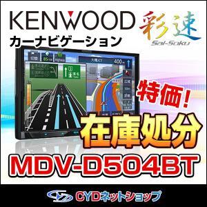 【在庫有り】ケンウッド  カーナビ  MDV-D504BT  地デジ 7型   (MDV-L504同モデル)|cyd-shop