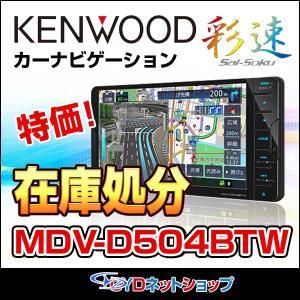 【在庫有り】ケンウッド  カーナビ  MDV-D504BTW  地デジ 7型ワイド (MDV-L504W同モデル)|cyd-shop