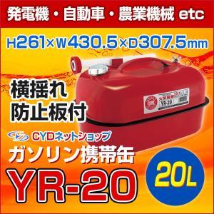 ヤザワ ガソリン携行缶 20L 保管に最適!錆びにくい! SS-20 アウトドアや防災グッズとして |cyd-shop